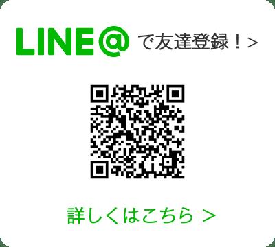 LINE@について詳しくはこちら